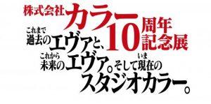 10th_logo-520x258